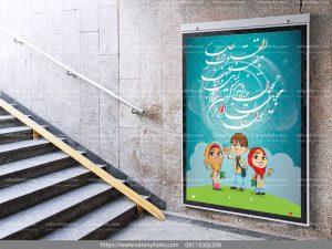 بنر تبریک عید نوروز مهد کودک