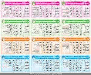 تقویم جدید 96 اصلاحیه