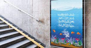 طرح لایه باز تبریک عید نوروز کودکانه
