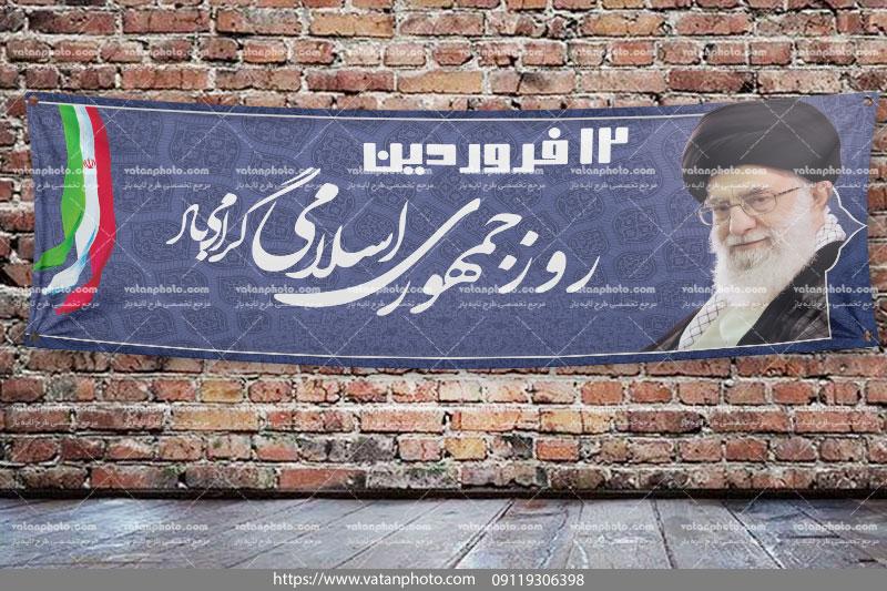 طرح لایه باز روز جمهوری اسلامی