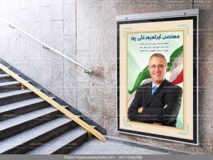 پوستر لایه باز نماینده انتخاباتی
