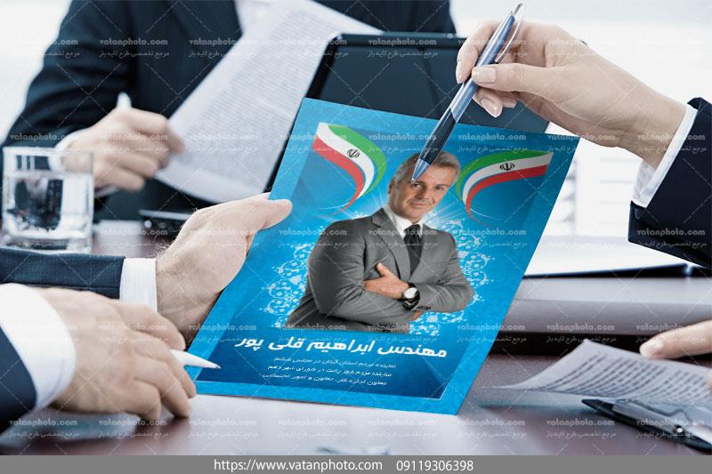 تراکت لایه باز نماینده انتخاباتی