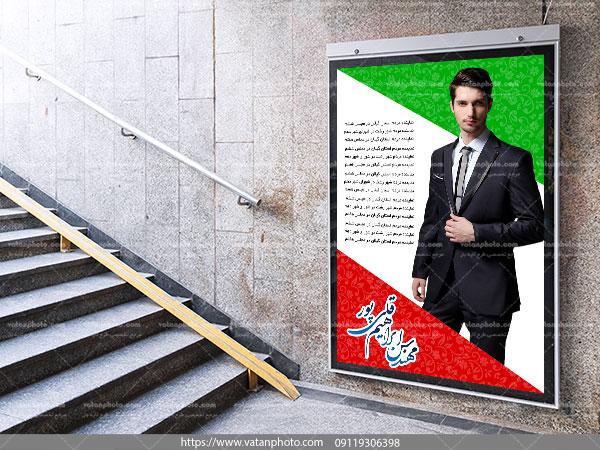 طرح پوستر لایه باز نماینده انتخاباتی