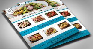 تراکت تبلیغاتی رستوران کباب سرا