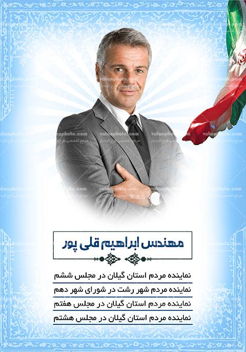 پوستر لایه باز نامزد انتخاباتی