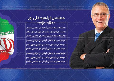 پوستر لایه باز نماینده انتخابات