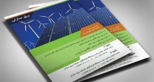 تراکت طراحی اجرای صفحه خورشیدی