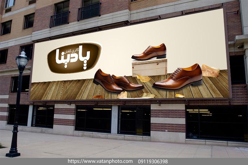 طرح لایه باز تابلو فروشگاه کفش مردانه