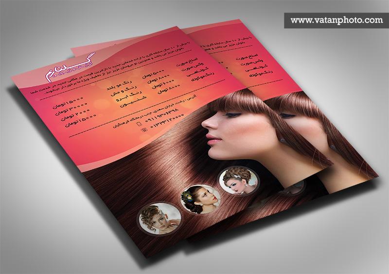 تراکت تبلیغاتی سالن آرایشی زیبایی