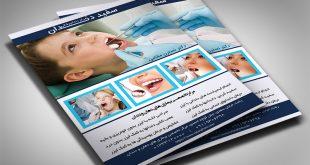 تراکت تبلیغاتی کلینیک دندانپزشکی