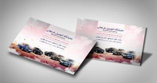 کارت ویزیت نمایشگاه اتومبیل