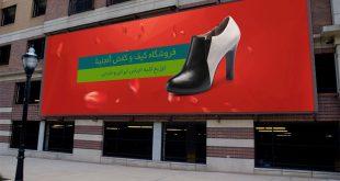 طرح تابلو فروشگاه کفش زنانه