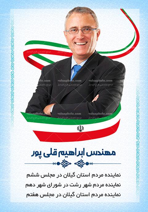 پوستر لایه باز کاندید انتخاباتی