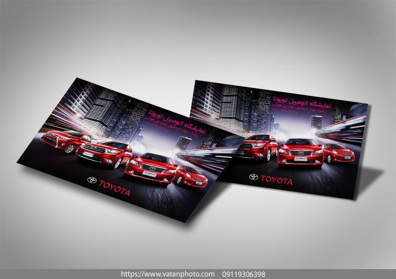 کارت ویزیت نمایشگاه اتومبیل تویوتا