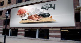 تابلو فروشگاه کفش و کتانی