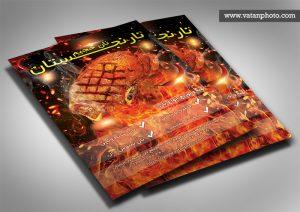 تراکت تبلیغاتی نان حجیم