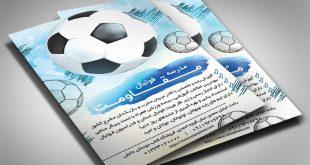 تراکت لایه باز آموزشگاه فوتبال