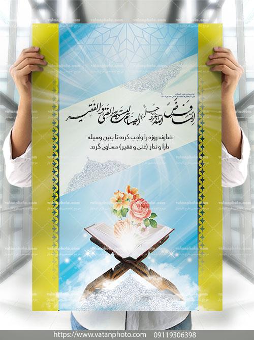 پوستر نمایشگاهی حدیث رمضان