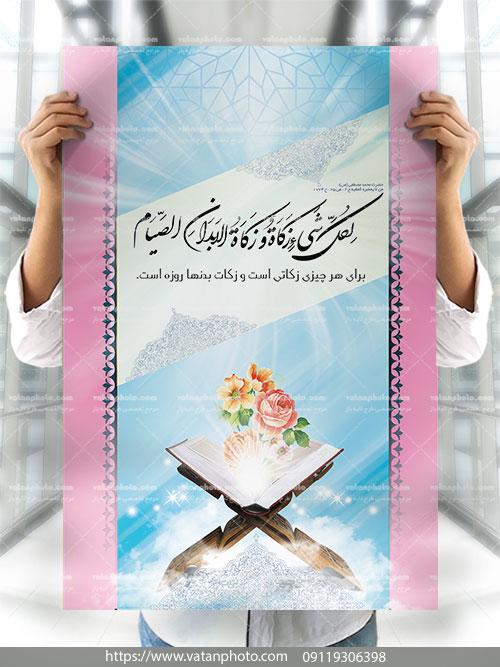 بنر نمایشگاهی حدیث رمضان
