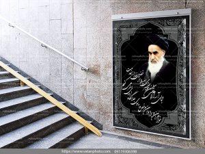طرح بنر شهری رحلت امام خمینی psd