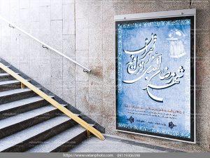 بنر لایه باز تبریک فرا رسیدن ماه رمضان