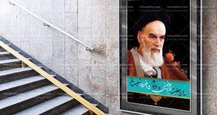 طرح لایه باز 15 خرداد ارتحال امام خمینی