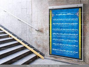 دعای یا علی و یا عظیم ماه رمضان