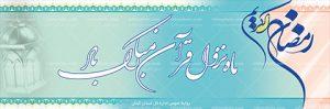 طرح لایه باز تبریک ماه رمضان