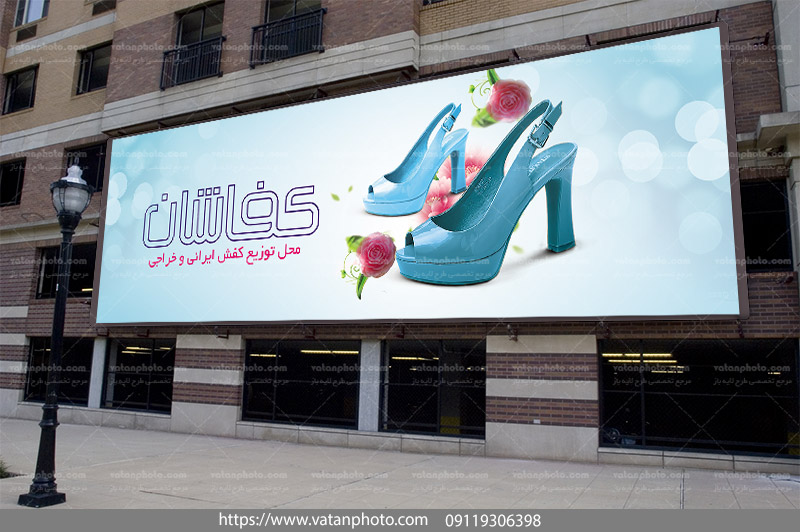طرح لایه باز تابلو فروشگاه کفش زنانه