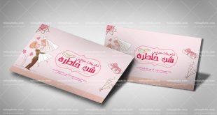 طرح لایه باز کارت ویزیت تشریفات عروسی