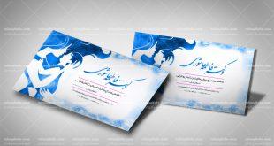 کارت ویزیت پزشک زنان زایمان