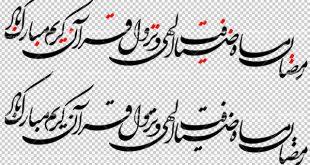 رسم الخط تبریک ماه رمضان