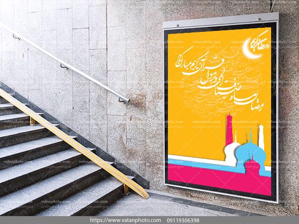 طرح لایه باز بنر تبریک ماه رمضان