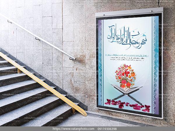طرح بنر لایه باز تبریک ماه رمضان