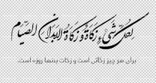 خطاطی حدیث ماه رمضان