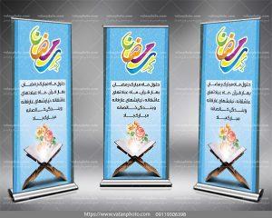 طرح لایه باز استند تبریک ماه رمضان