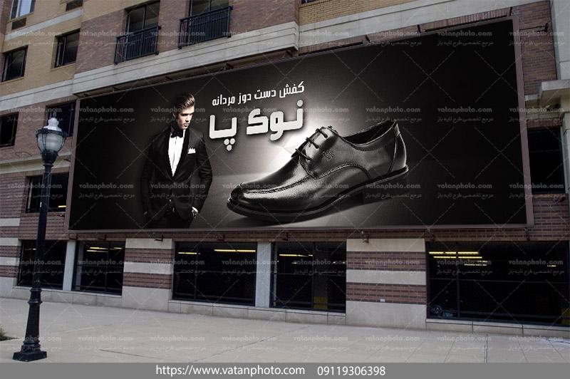 تابلو لایه باز کفش فروشی
