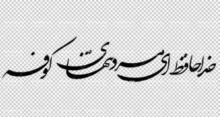 خطاطی تایپوگرافی شهادت امام علی