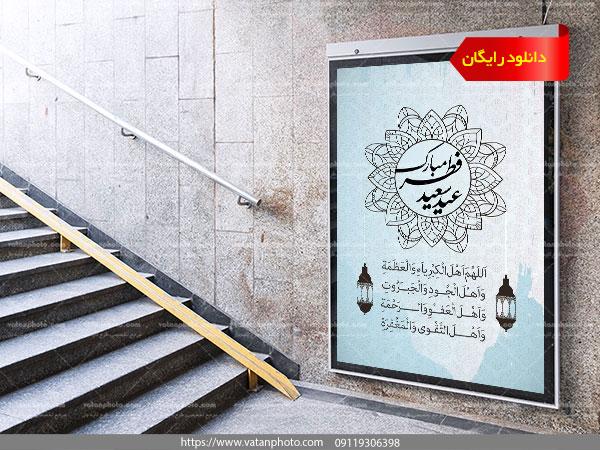 طرح لایه باز رایگان عید فطر