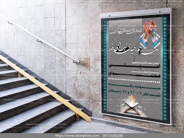 طرح لایه باز اعلامیه احیا شب قدر