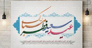طرح لایه باز عید فطر