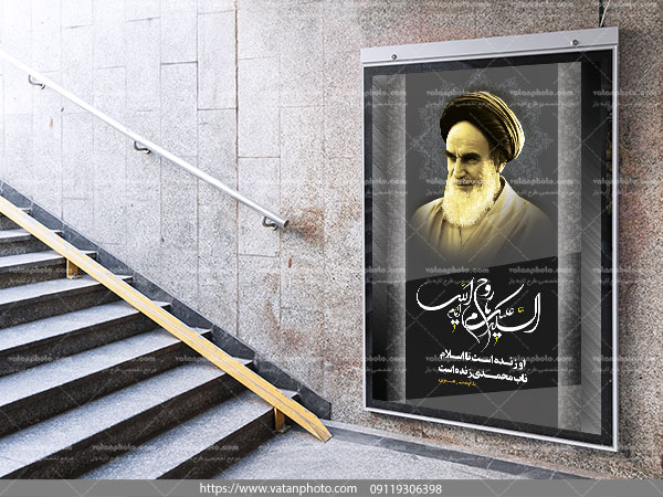 طرح لایه باز رحلت امام خمینی