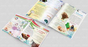 نشریه جوانه ها نشریه دانش آموزی 86