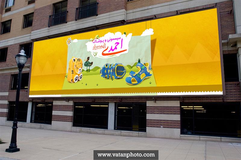 تابلو فروشگاه سیسمونی