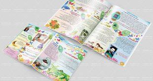 نشریه جوانه ها نشریه دانش آموزی 87