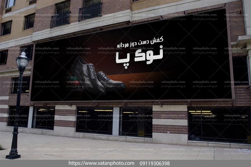 تابلو تبلیغاتی کفش چرم دست دوز