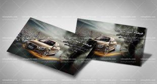 کارت ویزیت نمایشگاه اتومبیل خارجی