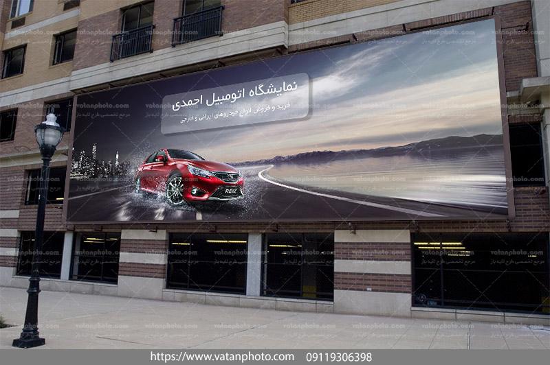 تابلو نمایشگاه اتومبیل