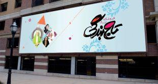 طرح لایه باز تابلو فروشگاه حجاب عفاف
