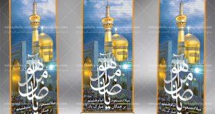 طرح استند لایه باز تبریک ولادت امام رضا